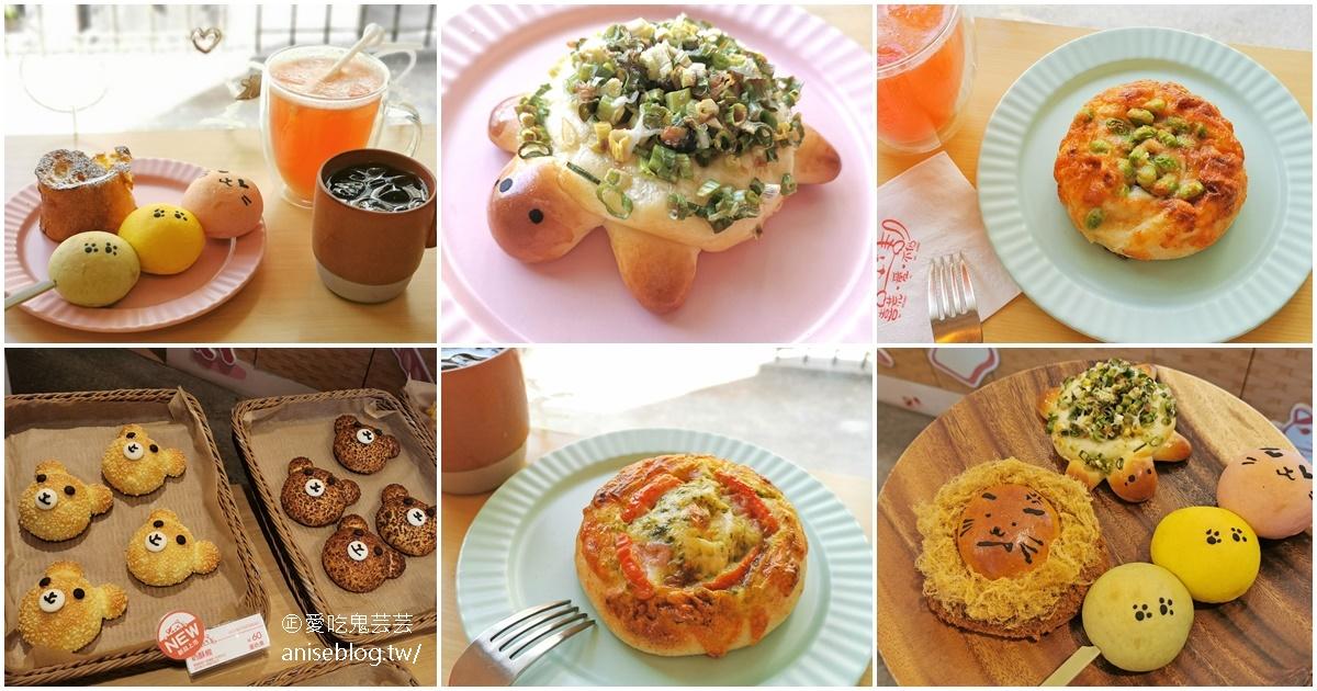 喜荒、愛、不仍,超可愛鬆鬆獅、蔥蔥龜,好食材佐好麵包 @愛吃鬼芸芸
