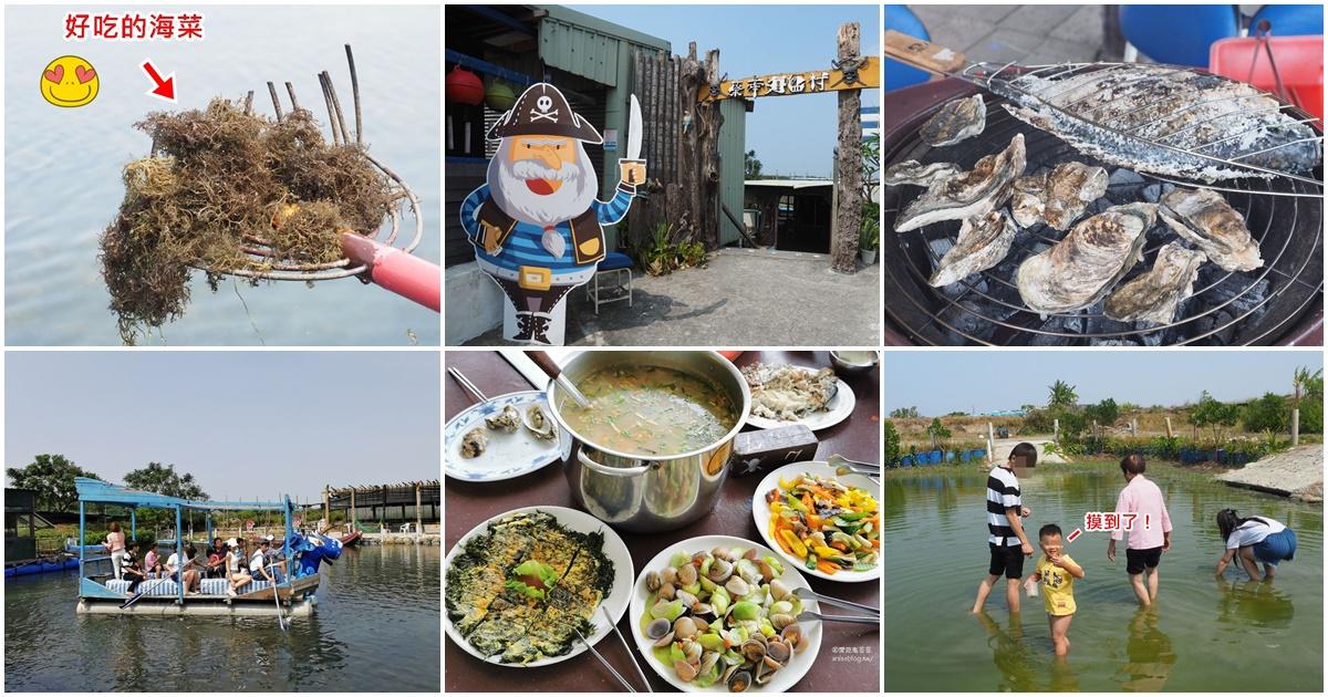 今日熱門文章:嘉義東石親子景點 | 向禾休閒漁場,在海盜村撈海菜、划船、摸蛤、烤蚵、烤魚、吃海鮮 😍