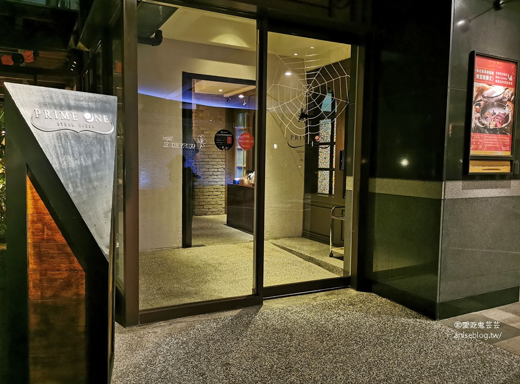 PRIME ONE牛排館@台北花園大酒店,台北美味牛排推薦