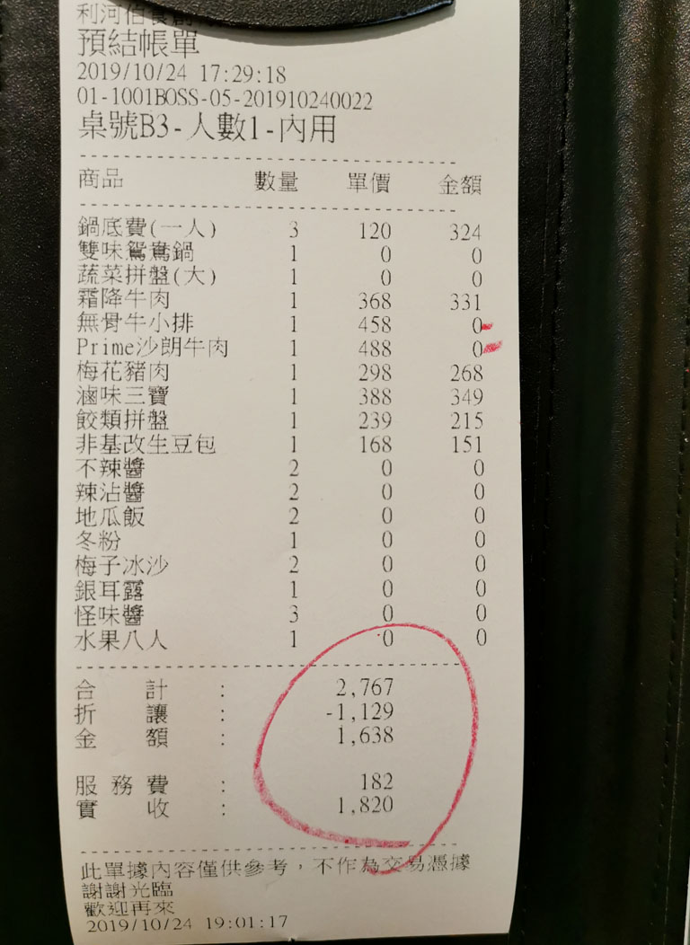22:02火鍋樂活@微風廣場店,看電影前後的好朋友!(國賓影城旁)