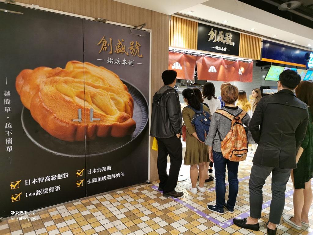 創盛號烘焙本舖,秒殺羅宋麵包每人限購4顆,超多口味比臉還大! @ 統一時代