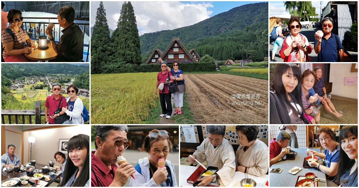 今日熱門文章:日本中部孝親之旅(上):下呂溫泉、合掌村、宮川朝市、GREEN Cooking Studio、高山老街巡禮