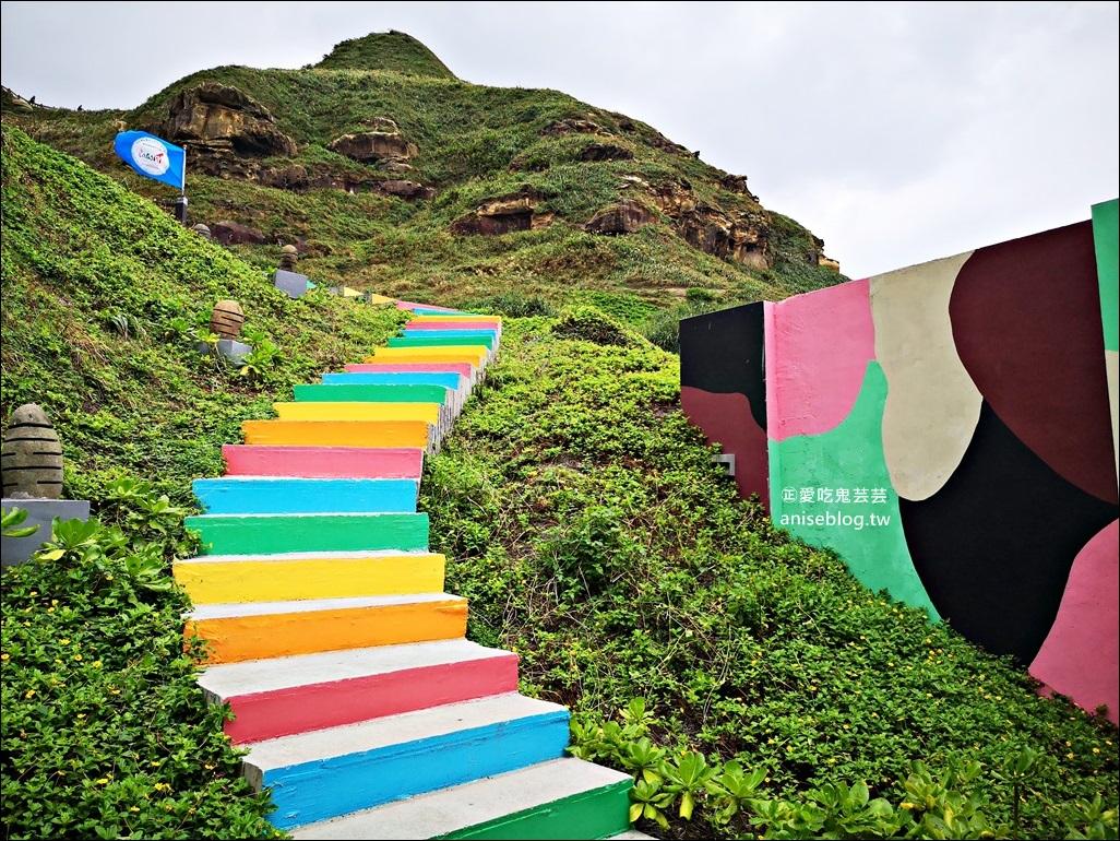聽濤營區彩虹階梯-鼻頭角步道,東北角新秘境IG打卡景點(姊姊遊記)