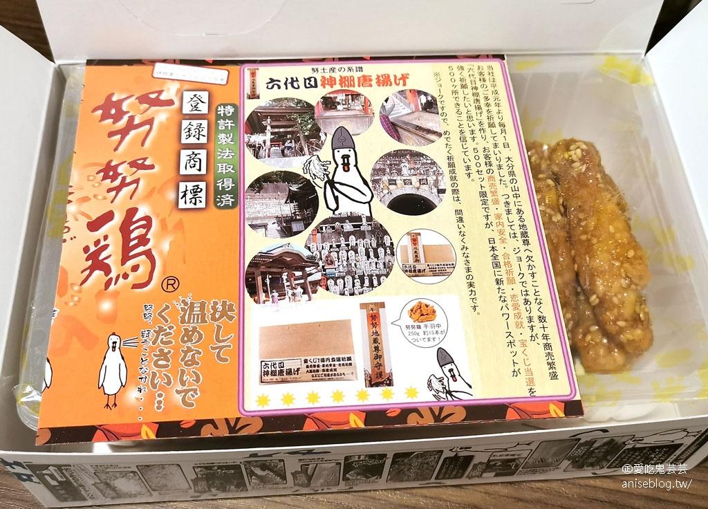 努努雞 | 福岡名產,炸雞吃冰的?超美味的啦!必吃必吃!