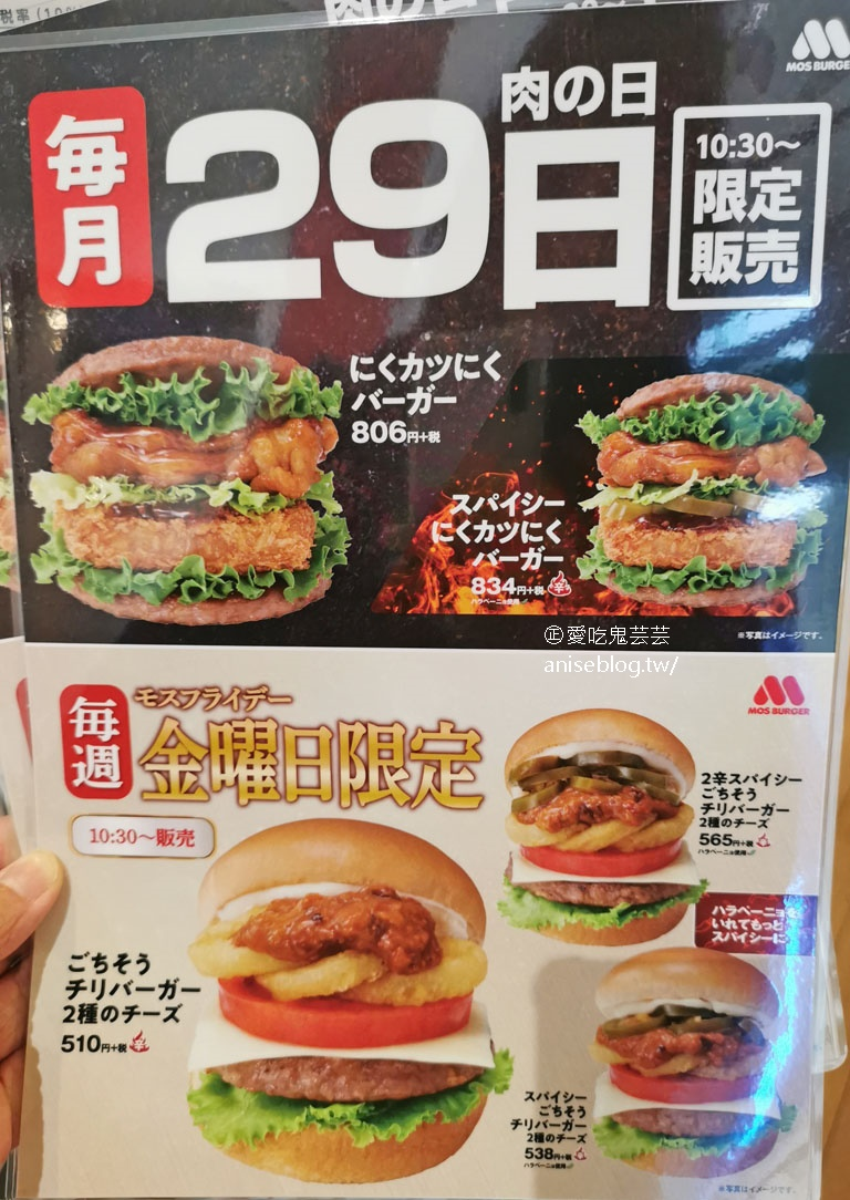 日本MOS BURGER,旅日小資好選擇,經濟實惠還超好吃!(文末菜單)