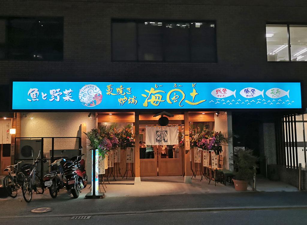 福岡美食 | 激推浮誇系海風土居酒屋,超值500日幣生魚片珠寶盒與超華麗炸白帶魚捲牛蒡必點!(文末菜單)