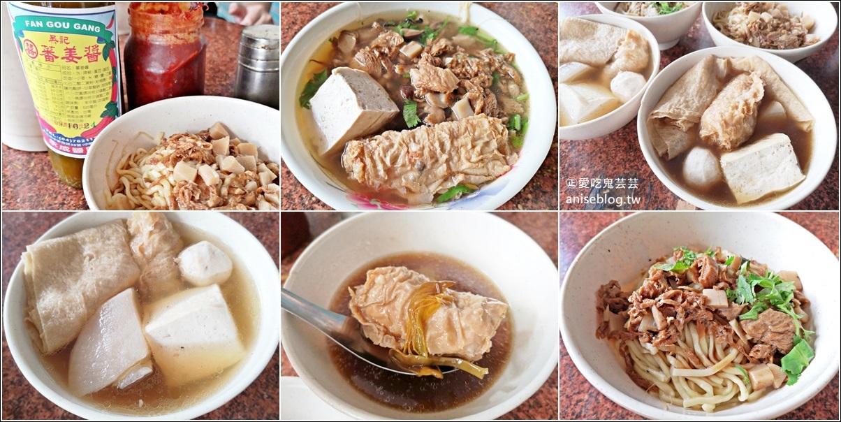 林家素食,手工油麵,彰化百年老店素食料理(姊姊食記) @愛吃鬼芸芸