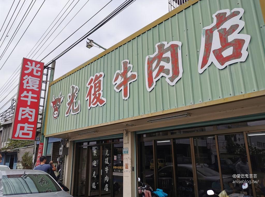 嘉義光復牛肉店(新港總店),溫體牛不得了的美味!