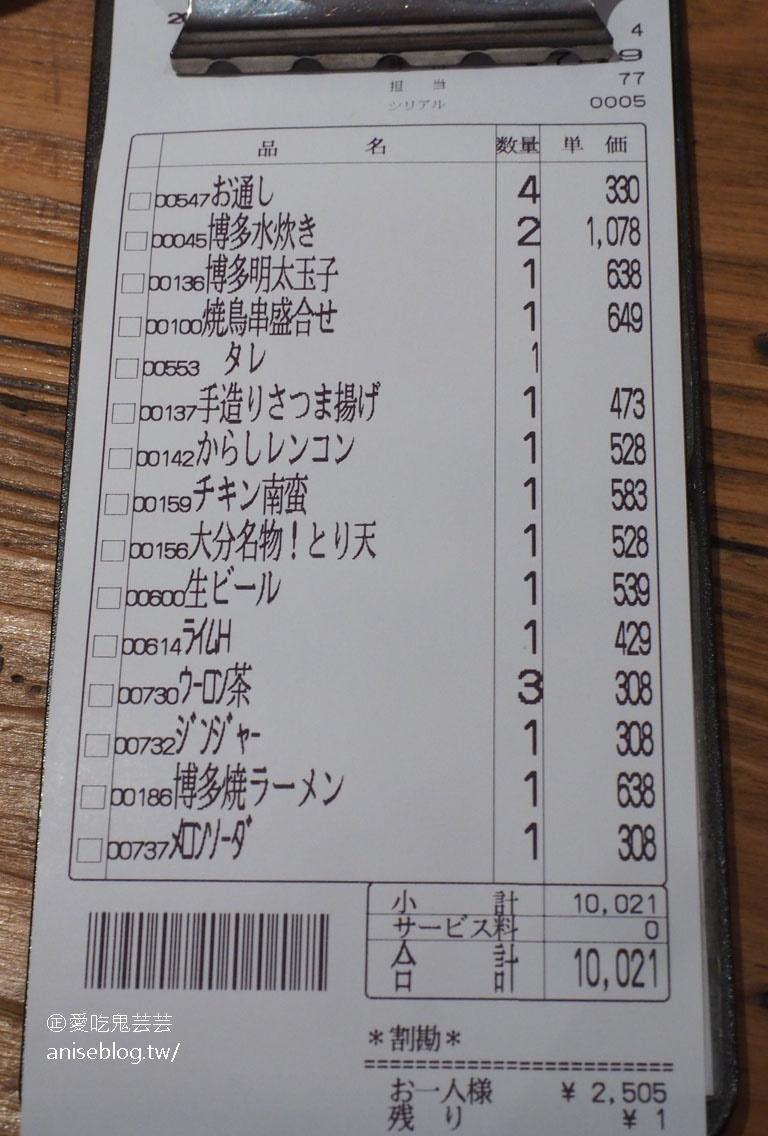 福岡居酒屋推薦 | 博多笑門居酒屋,九州各地鄉土料理一次滿足,大推!