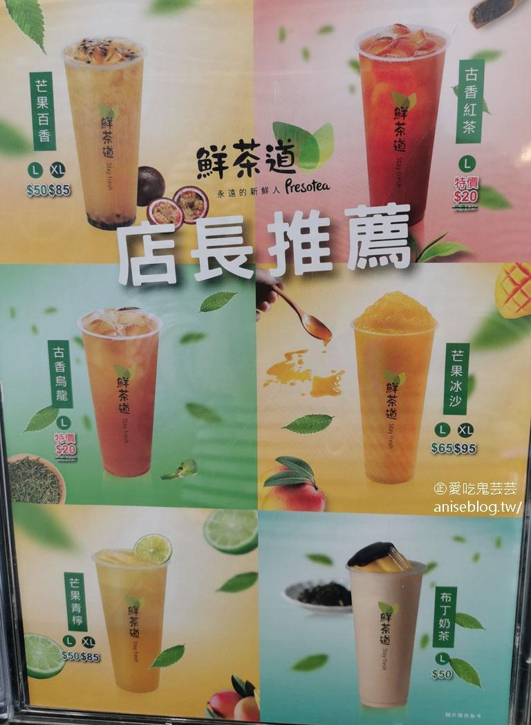 鮮茶道,現點現沖、高壓淬取新鮮茶飲專賣店