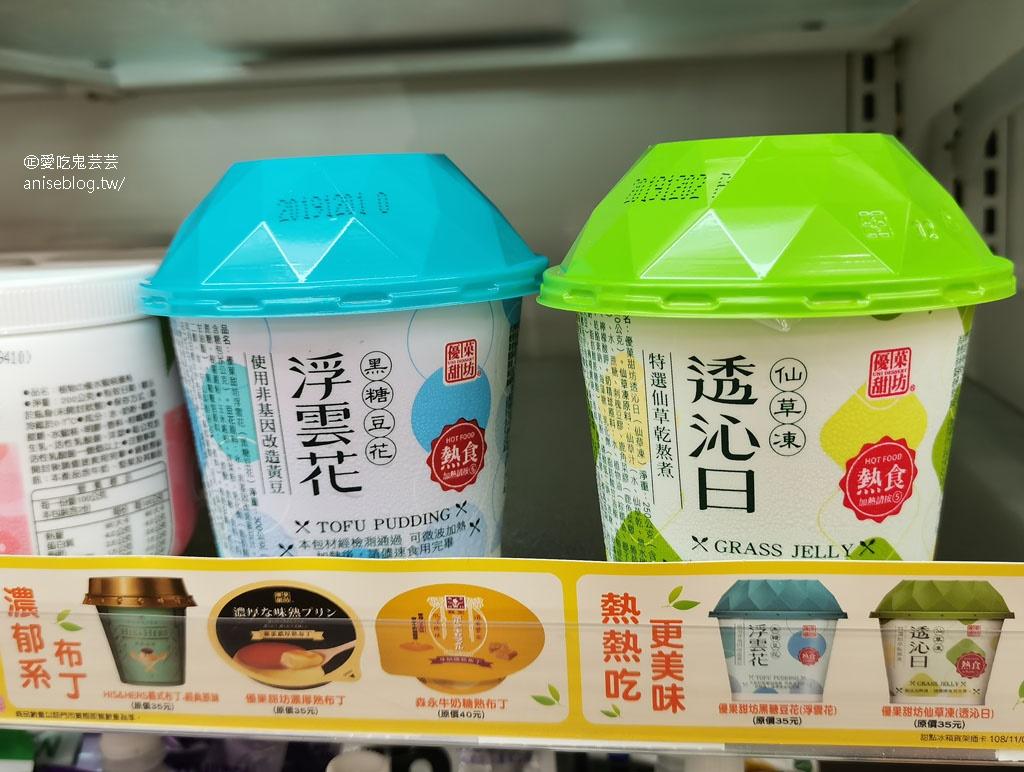 優菓甜坊,7-11就買得到的熱呼呼甜湯 – 紅豆紫米湯、黑糖豆花和仙草凍😍