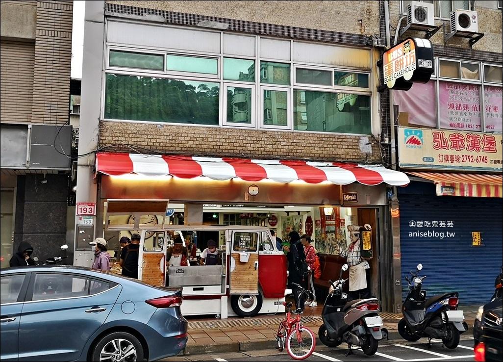 BUS蛋餅坊手工蛋餅,內湖早餐排隊美食(姊姊食記)