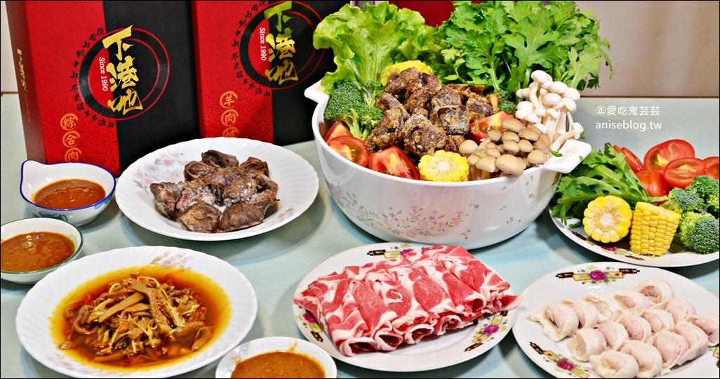 【團購/宅配美食】下港吔羊肉爐、羊肉專賣店,台北人氣火鍋(姊姊食記) @愛吃鬼芸芸