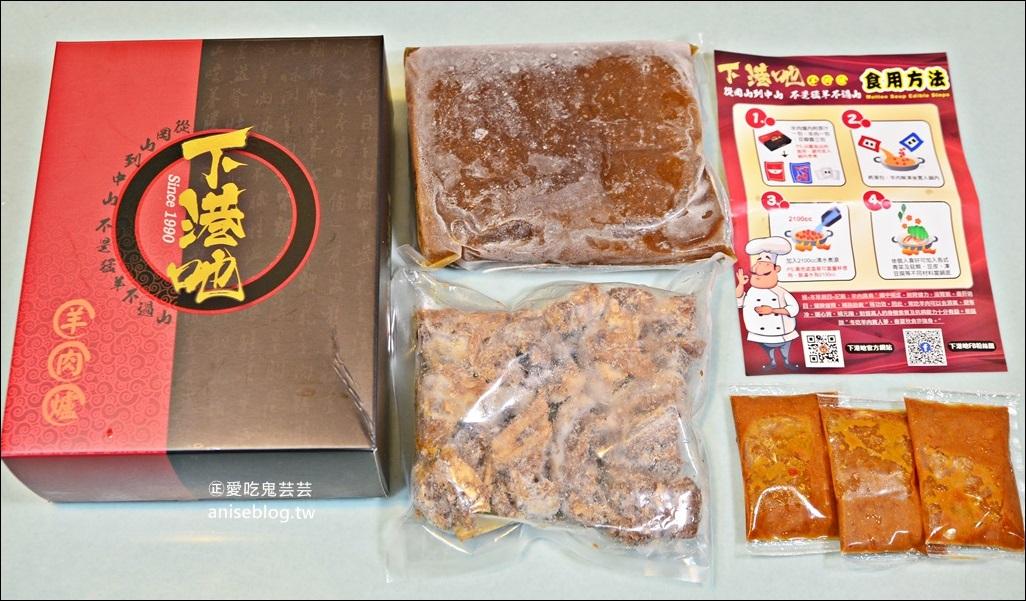 【團購/宅配美食】下港吔羊肉爐、羊肉專賣店,台北人氣火鍋(姊姊食記)