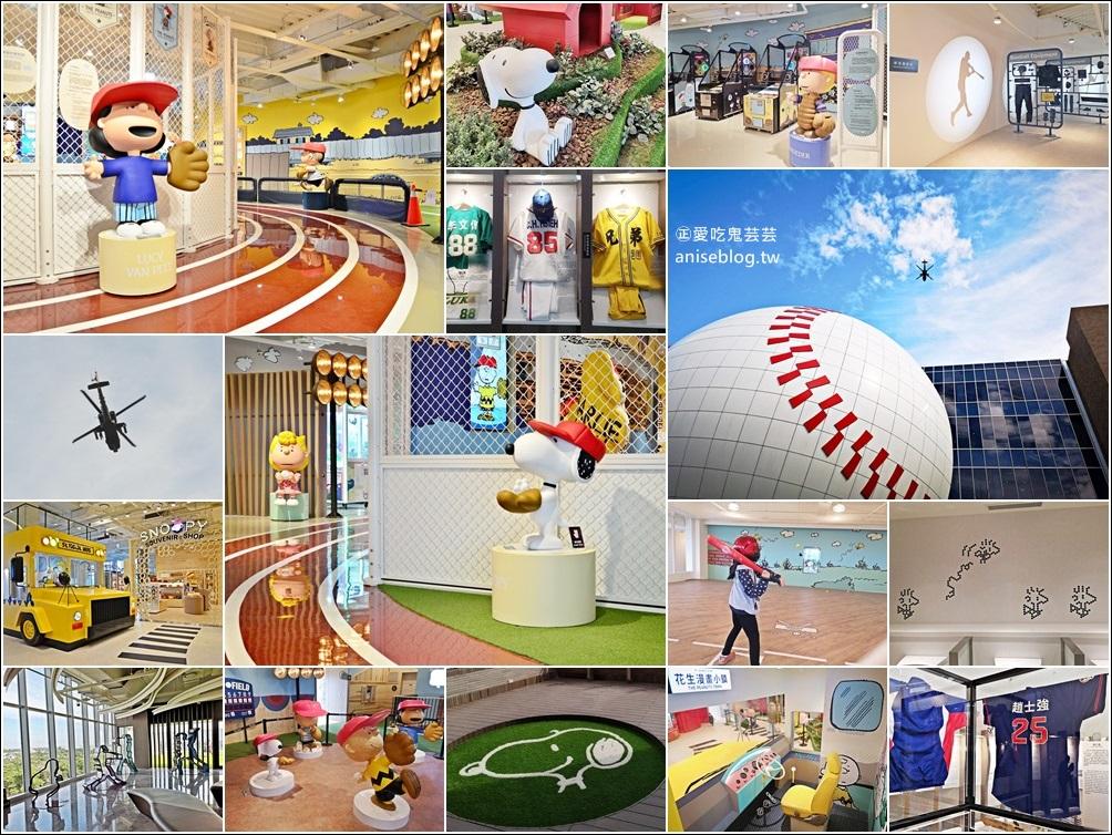 SNOOPY棒球名人堂,史努比控要尖叫了!桃園龍潭最新景點(姊姊遊記) @愛吃鬼芸芸