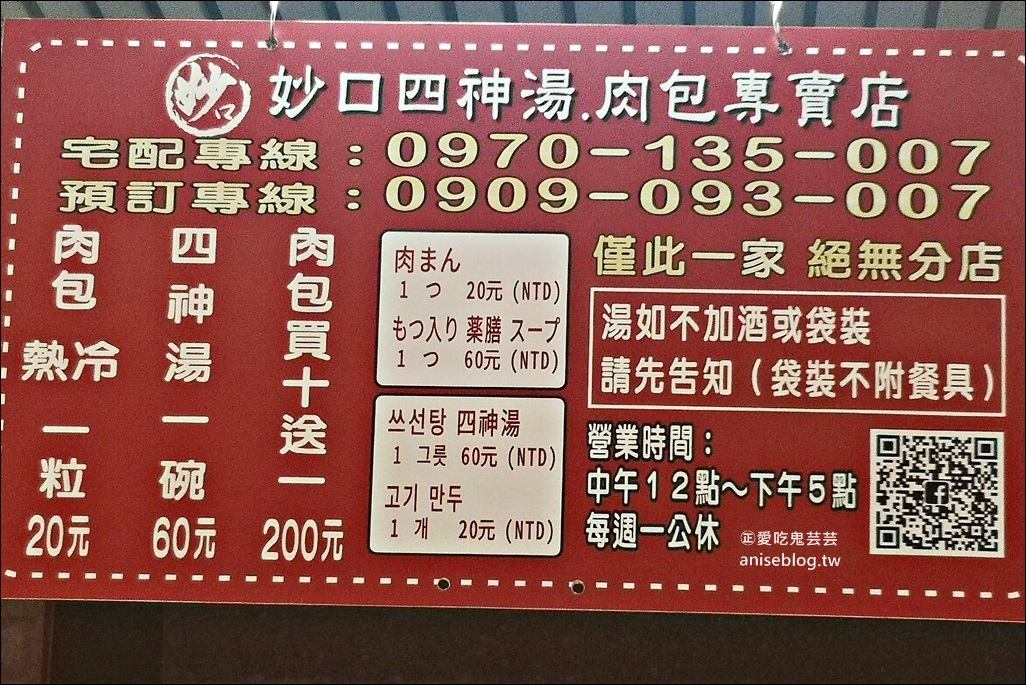 妙口四神湯肉包專賣店,迪化街老店,跟著白老師吃美食(姊姊食記)