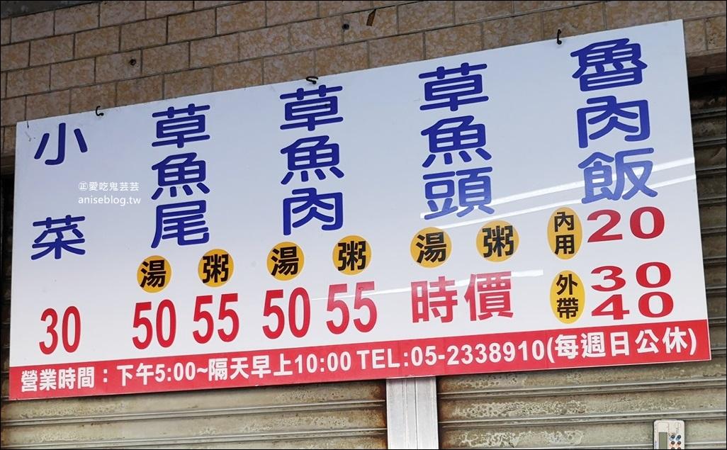 正老牌草魚粥、草魚湯(博愛路)+無名炒米粉炒麵豬血湯,嘉義後火車站宵夜美食(姊姊食記)