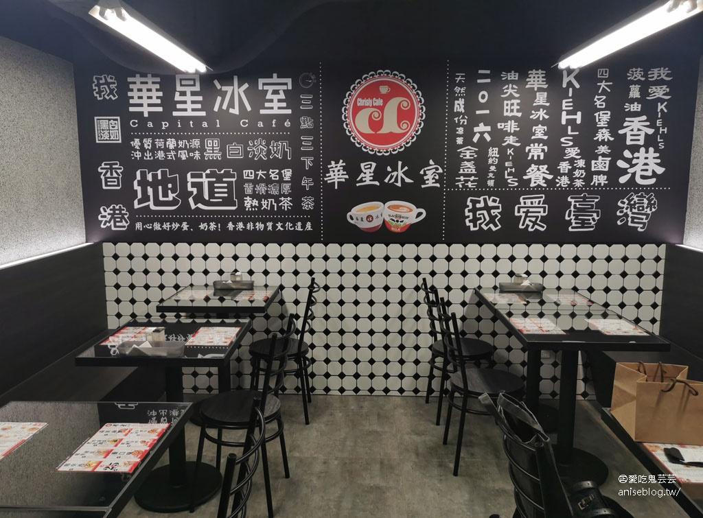 台北華星冰室,炒蛋系列必點,陳奕迅的愛店!
