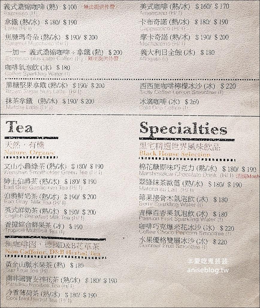 黑宅咖啡BLACK HOUSE,早午餐、甜點宜蘭美食(姊姊食記)