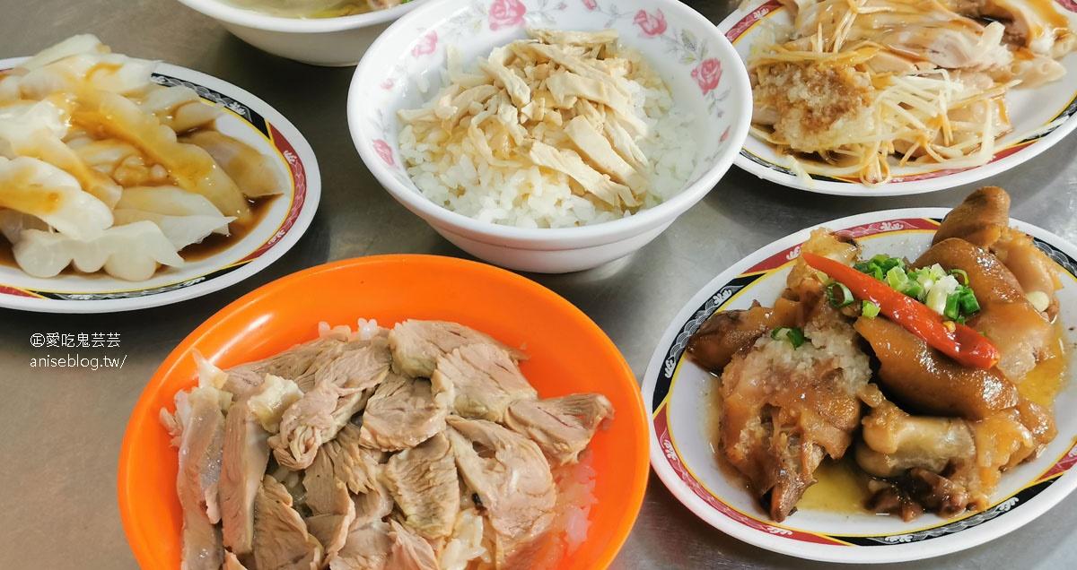 南門桃城雞肉飯,N名嘉義在地人推薦的一甲子老店 @愛吃鬼芸芸