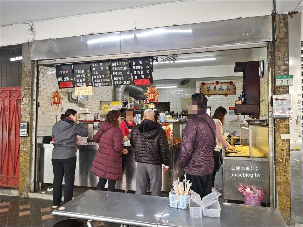 廣泰豆漿店,超過40年老店,萬華區美食早餐(姊姊食記)