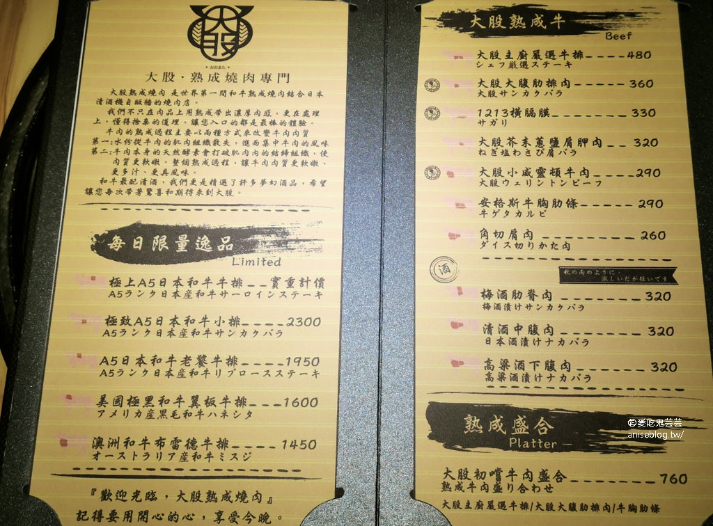 大股 熟成燒肉專門-台北忠孝店,一整面的清酒自動販賣機 + 高品質燒肉 (含菜單)