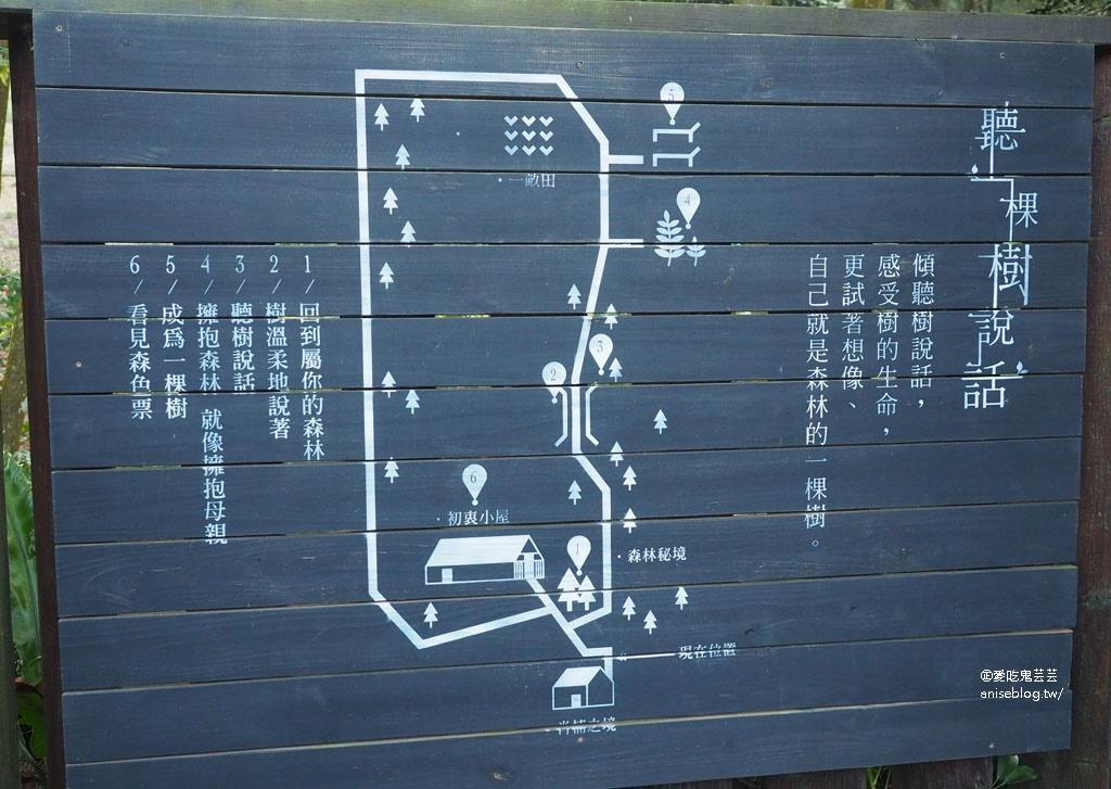 薰衣草森林台中新社店孝親之旅,住宿、用餐、遊園2天1夜好充實!
