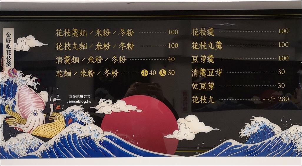 金好吃純正花枝羹,萬華火車站旁50年老店,龍山寺站美食(姊姊食記)