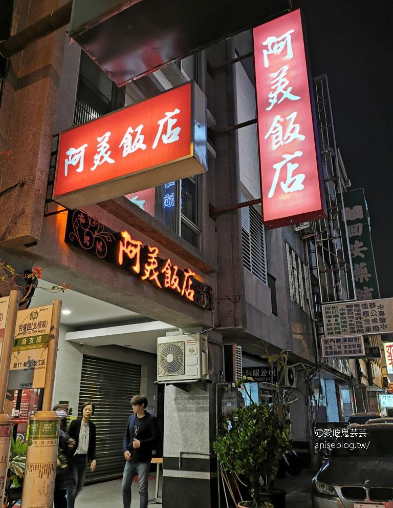 台南阿美飯店,砂鍋鴨真是夭壽好吃呀!😍
