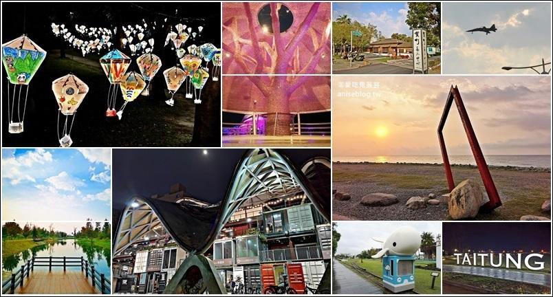 今日熱門文章:台東市9個好拍景點精選,波浪屋、鐵花村彩繪熱氣球、向陽樹、琵琶湖…等(姊姊遊記)