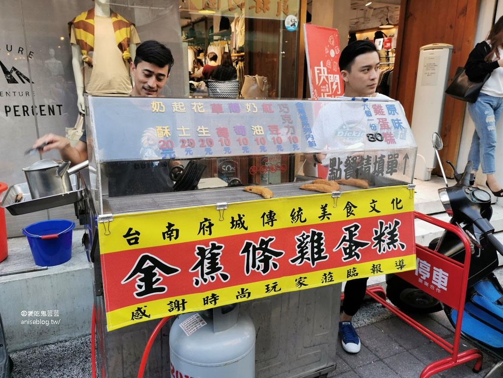 王氏富屋金蕉條雞蛋糕,一天只營業三小時秒殺雞蛋糕 (內有國華街周渝民、PT小鮮肉)