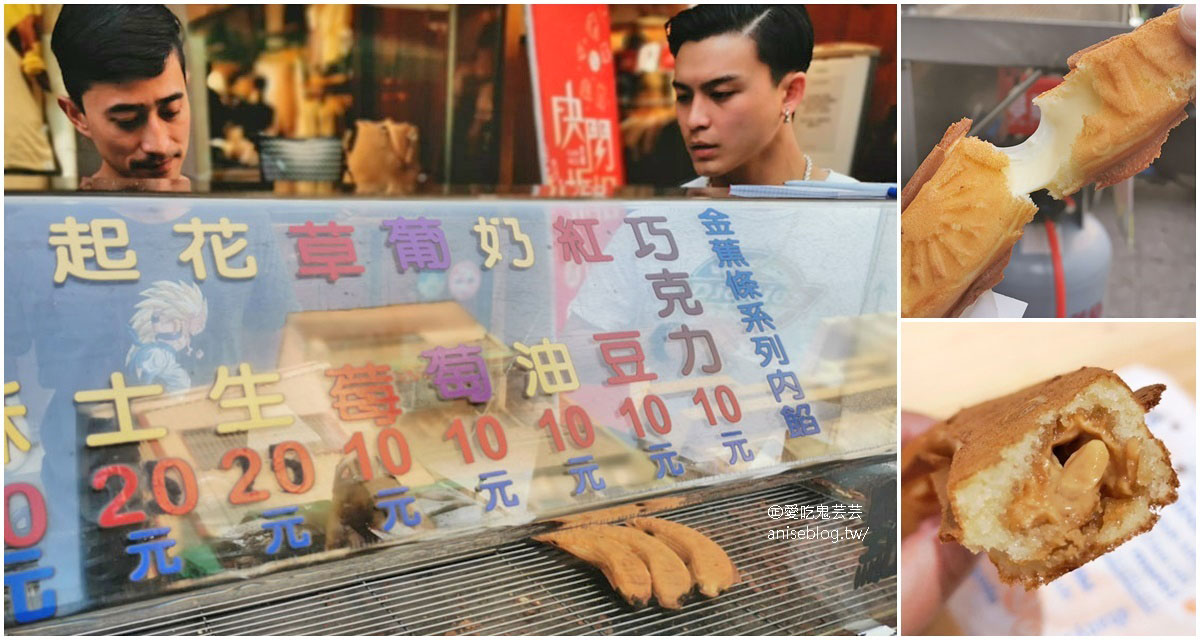 王氏富屋金蕉條雞蛋糕,一天只營業三小時秒殺雞蛋糕 (內有國華街周渝民、PT小鮮肉) @愛吃鬼芸芸