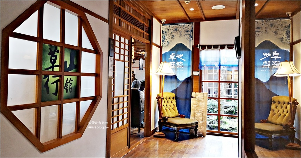 草山行館 v.s. 卓也藍染,陽明山景點餐廳(姊姊食遊記)