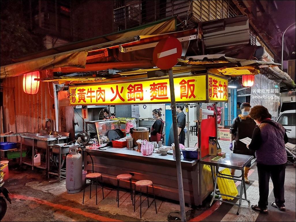 阿輝現炒黃牛肉,南機場夜市外帶美食(姊姊食記)