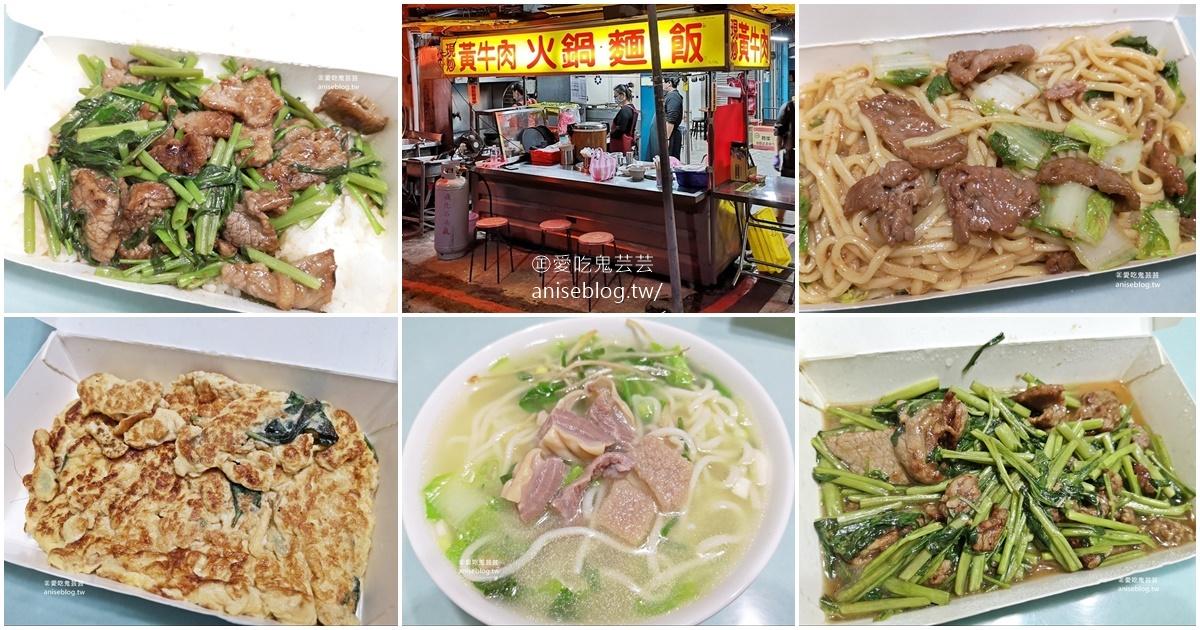阿輝現炒黃牛肉,南機場夜市外帶美食(姊姊食記) @愛吃鬼芸芸