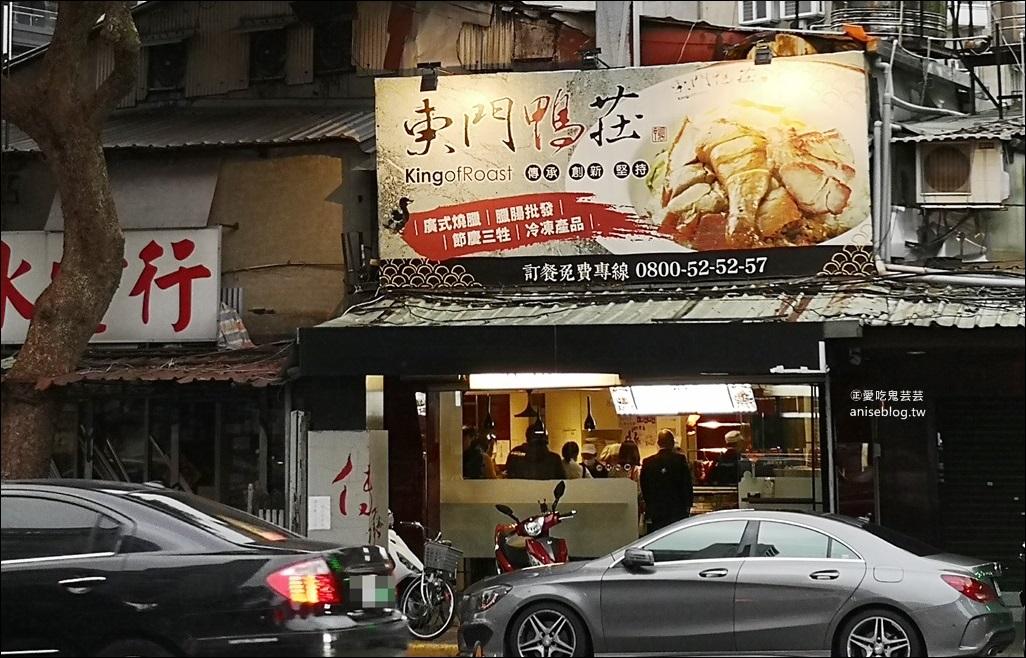 東門鴨莊,永康街東門市場燒臘便當老店(姊姊食記)