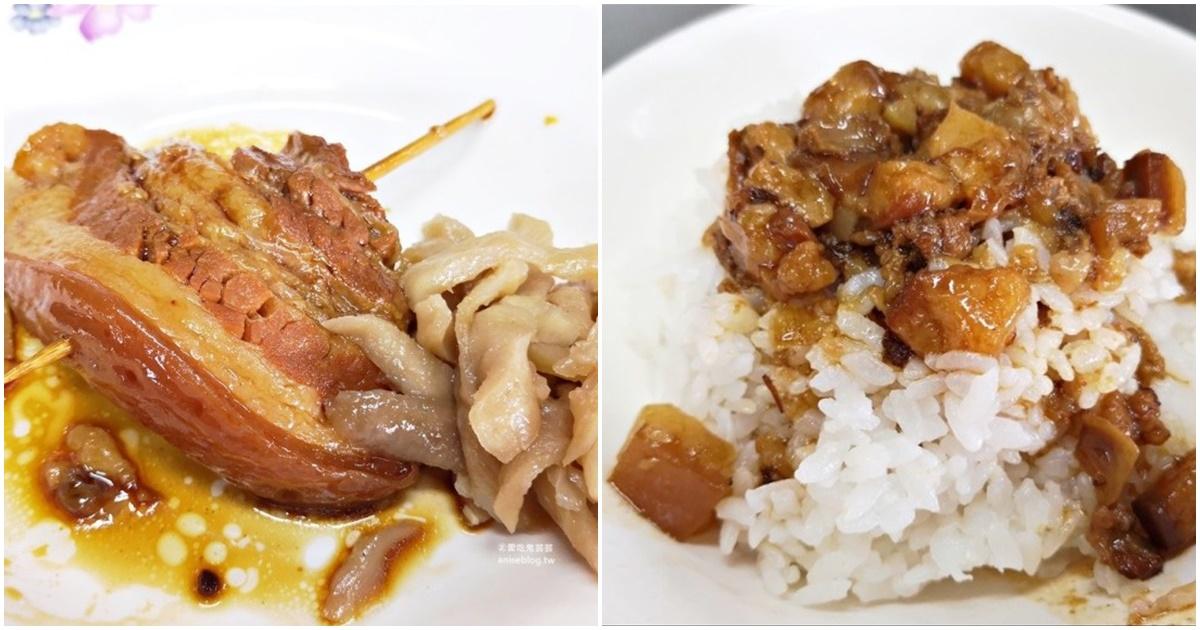 岡山肉燥飯,南機場超人氣外帶美食(姊姊食記) @愛吃鬼芸芸