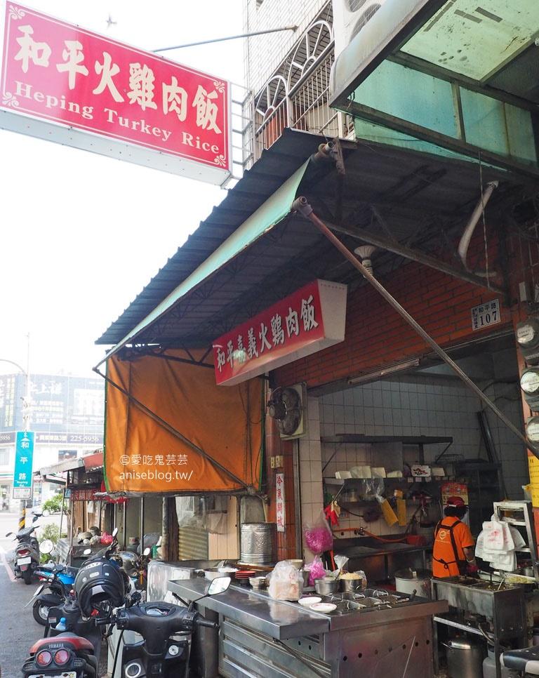 和平火雞肉飯,嘉義在地人簡單吃的小店