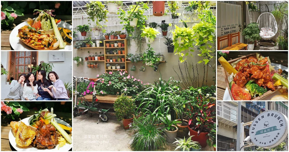 福森院子,中正藝文特區全日早午餐,在植物滿滿的院子來個早餐約會吧! @愛吃鬼芸芸