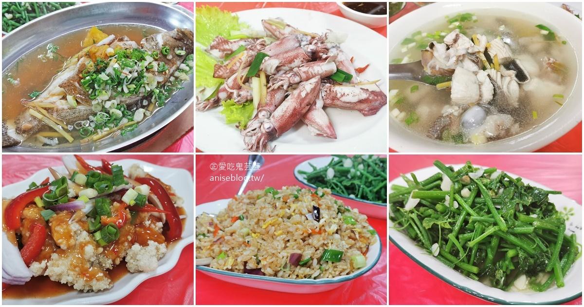 欣逢平價海鮮,長濱便宜好吃又大碗的新鮮海產店 @愛吃鬼芸芸