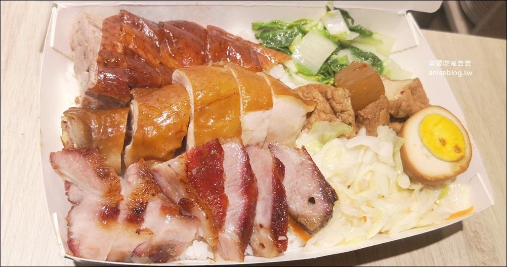 筷子手燒臘食堂,中和連城路美食便當(姊姊食記) @愛吃鬼芸芸