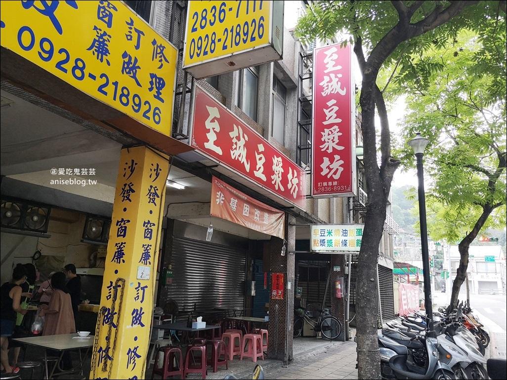 至誠豆漿坊,陽明山腳下早餐老店,台北必吃十大早餐之一(姊姊食記)