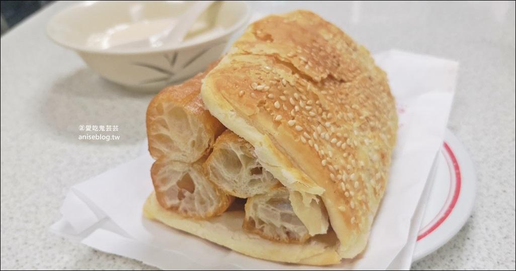 花花豆漿,手工蛋餅、現烤燒餅,大直早餐美食(姊姊食記) @愛吃鬼芸芸