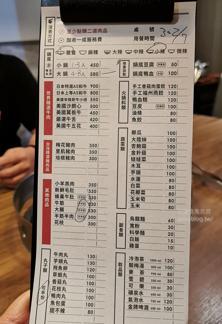 椒宴麻辣火鍋,芋頭丸跟炙燒A5和牛好好吃呀!