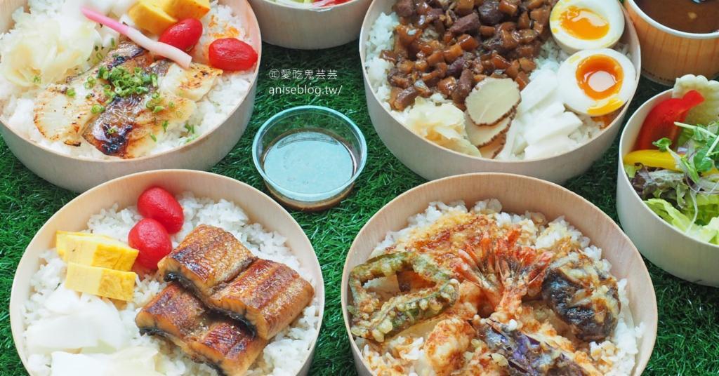 鮨長谷川,即日起提供精緻日式餐盒! @愛吃鬼芸芸