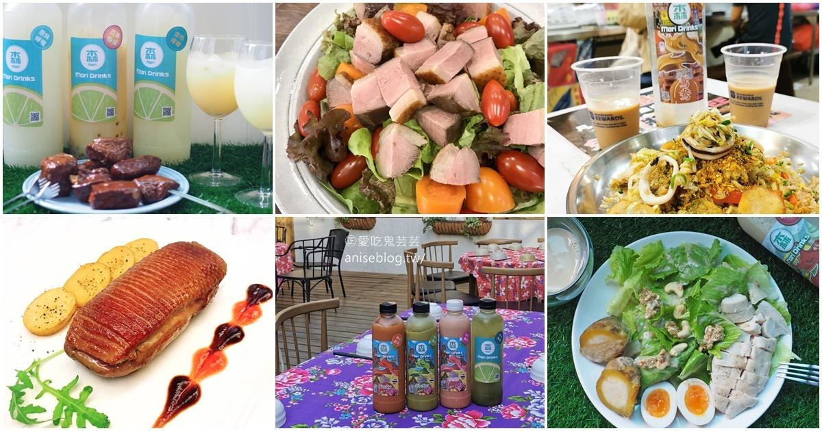 網站近期文章:Mori。森鮮,新鮮果汁、超美味櫻桃鴨胸、舒肥雞胸,夏日好幫手!