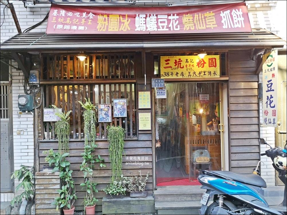 三坑高記手工粉圓,超過八十年傳承老店,基隆冰品美食(姊姊食記)