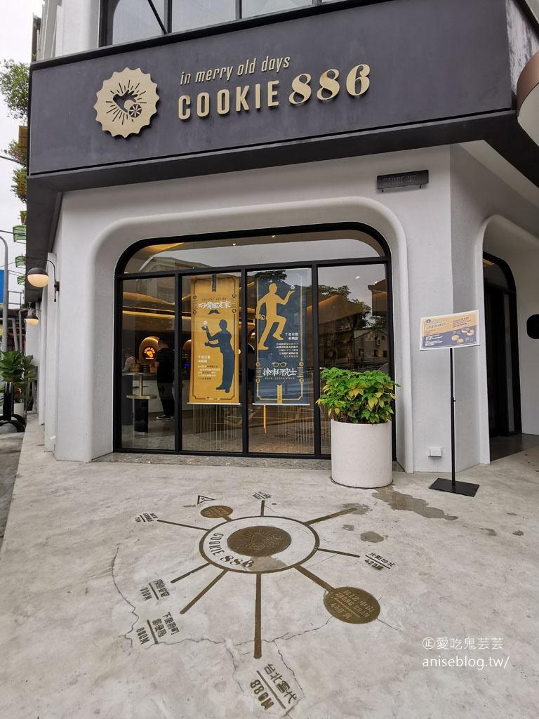 COOKIE886 曲奇餅專賣店,台北激推伴手禮,超美味奶油手工餅乾!