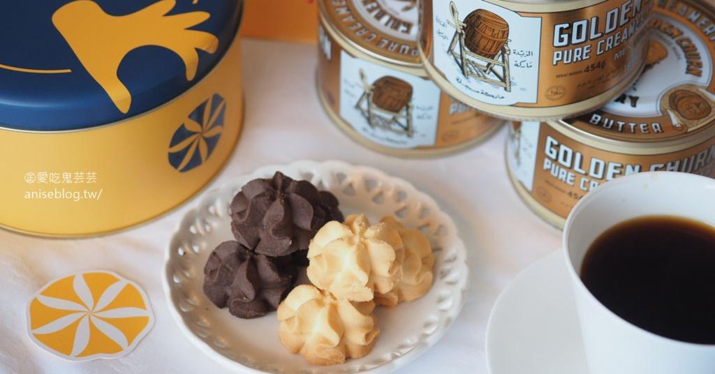 網站近期文章:COOKIE886 曲奇餅專賣店,台北激推伴手禮,超美味奶油手工餅乾!