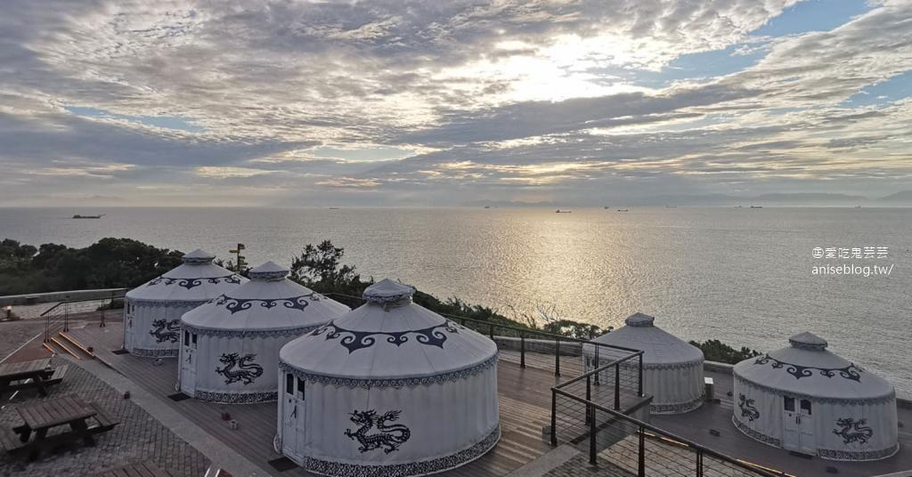 馬祖南竿住海邊蒙古包去!覓境 E19 享受絕美夕陽、具水準的餐酒館 @愛吃鬼芸芸